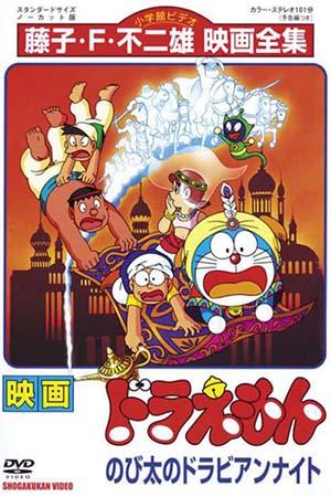 Doraemon: Nobita Ở Xứ Sở Nghìn Lẻ Một Đêm