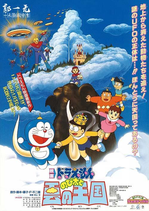 Doraemon Movie 13: Nobita Và Vương Quốc Trên Mây