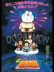 Doraemon Movie 16: Đấng Toàn Năng Nobita