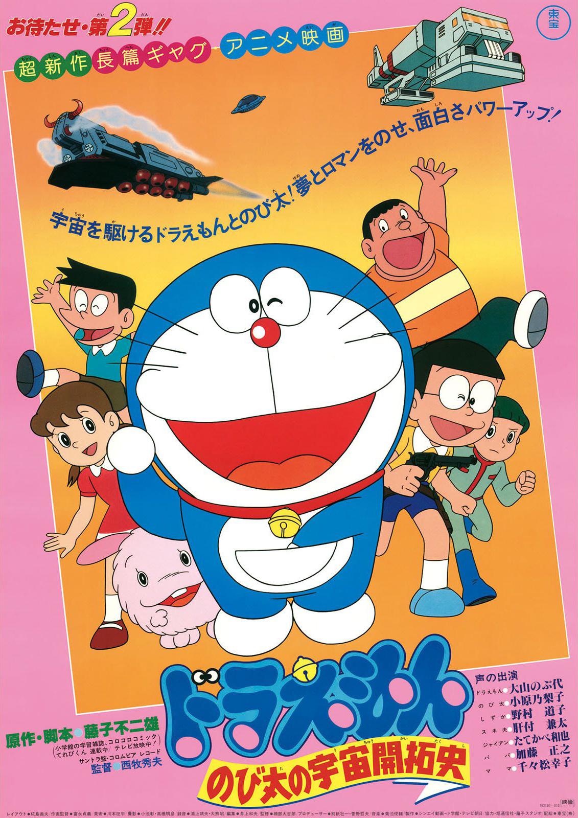Doraemon Movie 2 : Nobita Và Lịch Sử Khai Phá Vũ Trụ